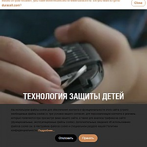 Duracell | Batteries And Smart Power Solutions