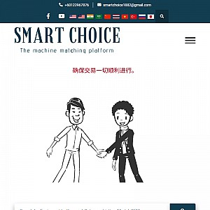 Smart Choice Solution